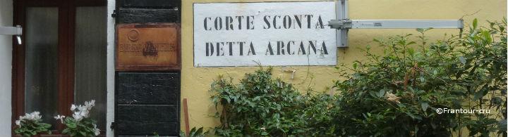 La Corte Sconta